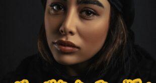 عاطفه سمرقندی یکی از بازیگران جوان و نوظهور سینما و تلویزیون ایران می باشد در ادامه با بیوگرافی این هنرمند با ما همراه باشید