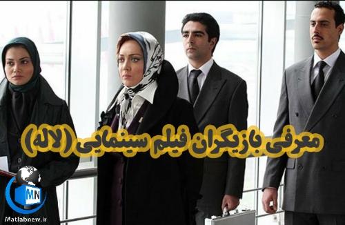 معرفی و خلاصه داستان فیلم سینمایی (لاله)+معرفی و اسامی بازیگران