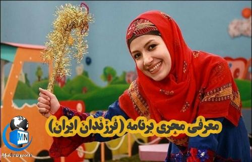 معرفی برنامه (فرزندان ایران) با اجرای خاله شادونه + زمان پخش و تصاویر