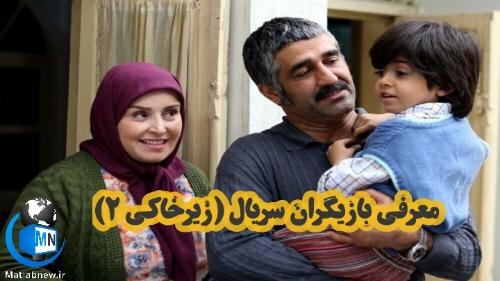معرفی و اسامی بازیگران سریال (زیرخاکی۲)+زمان پخش و خلاصه داستان