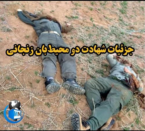 شلیک تیر خلاص به سر دو محیط بان توسط شکارچیان مسلح + عکس محیط بان شهید زنجانی