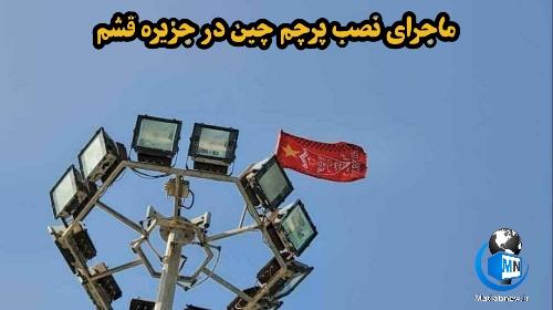 عکس/ ماجرای نصب پرچم چین در جزیره قشم + از شایعه تا واقعیت ماجرا