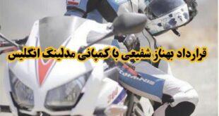بهناز شفیعی قهرمان موتور ریس ایران با یکی از معروف ترین کمپانی های مدلینگ انگلیس قرارداد بست