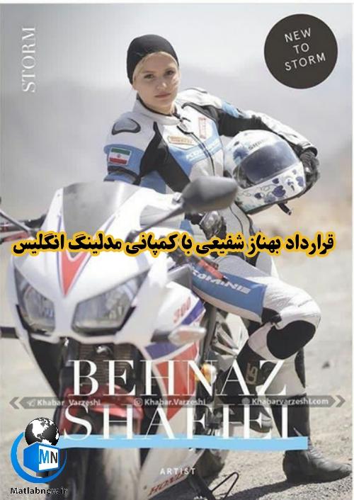 جزئیات قرارداد (بهناز شفیعی) قهرمان موتور ریس ایران با کمپانی مدلینگ انگلیس