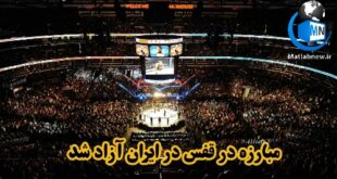 رشته مبارزه MMA در قفس در ایران مجوز فعالیت گرفت در ادامه با جزئیات حضور ورزشکاران و محدودیتهای حضور در مسابقات با ما همراه باشید