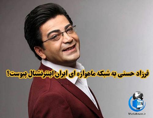 فرزاد حسنی به شبکه (ایران اینترنشنال) پیوست؟ + از شایعه تا واقعیت ماجرا