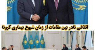 در دیدار رسمی ظریف با رئیس جمهور قزاقستان دست دادن آنها به سوژه بسیاری از رسانهها تبدیل شد این یک اتفاق نادر در بین مقامات رسمی بعد از شیوع بیماری کرونا می باشد
