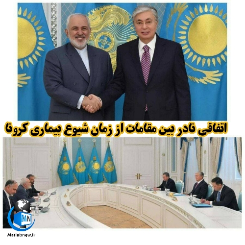 اتفاقی نادر بین مقامات از زمان شیوع کرونا/ ظریف و رئیس جمهور قزاقستان دست دادند!