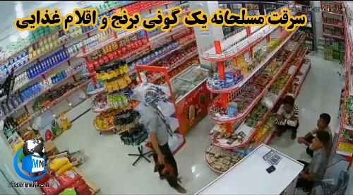 فیلم/ سرقت مسلحانه یک گونی برنج از سوپرمارکتی در کرمان سوژه رسانه ها شد