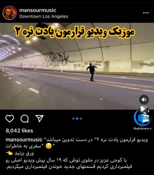 موزیک ویدیو (قرارمون یادت نره ۲) منصور/ نوستالژی آلبوم دیوونه