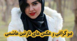 نازنین هاشمی بازیگر جوان و خوش آتیه متولد سال ۱۳۷۶ می باشد در ادامه با بیوگرافی این هنرمند با ما همراه باشید