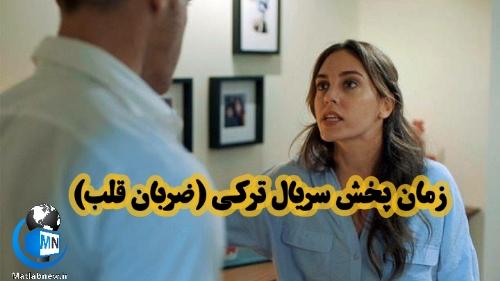 معرفی و اسامی بازیگران سریال ترکی (ضربان قلب) + تصاویر و خلاصه داستان