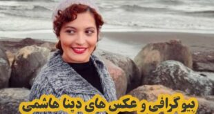 دینا هاشمی یکی از بازیگران جوان و خوش آتیه ایرانی می باشد که در سریال احضار ایفای نقش کرده است که در ادامه با ما همراه باشید