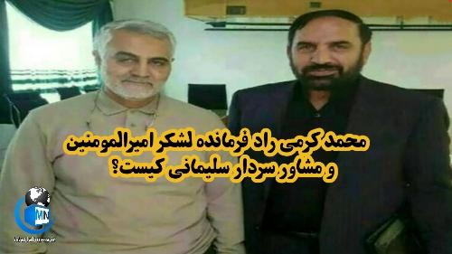 محمد کرمی راد فرمانده لشگر امیرالمومنین و (مشاور سردار سلیمانی) کیست؟ علت درگذشت و عکس