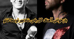 امیر تتلو بخش هایی از آهنگ (گل یاس) شادمهر عقیلی را بازخوانی کرد و این ترانه مورد توجه بسیاری از طرفداران قرار گرفت