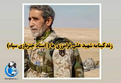 زندگی نامه شهید علی فرامرزی ها (استاد چتربازی سپاه) + ماجرای شهادت و عکس
