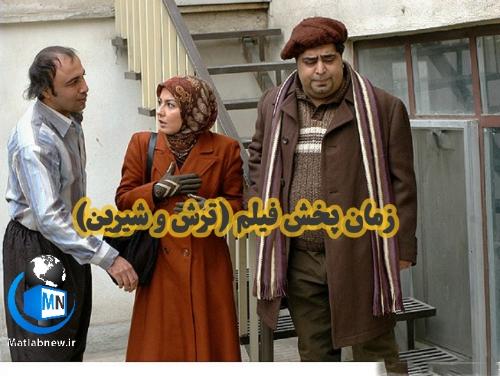 اسامی و معرفی بازیگران سریال (ترش و شیرین) + خلاصه داستان و زمان پخش