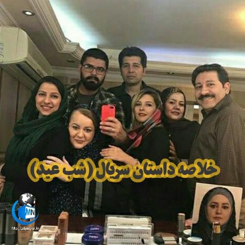 معرفی تمامی بازیگران و خلاصه داستان سریال (شب عید) + زمان پخش و تصاویر