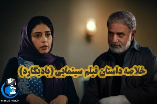 اسامی ومعرفی بازیگران فیلم (بادیگارد) و خلاصه داستان + زمان پخش و تصاویر