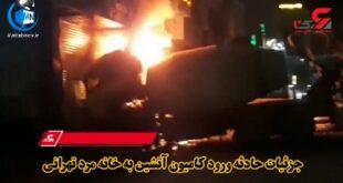 حادثه ورود یک میکسر بتن در حالی که به شدت آتش گرفته بود به خانه یک مرد تهرانی در خیابان بهنام خبر ساز شد در ادامه فیلم این حادثه و جزئیات آن را خواهید خواند
