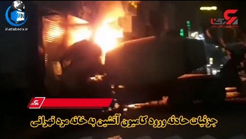 فیلم/ لحظه ورود میکسر بتن آتشین به خانه مرد تهرانی در نیمه شب