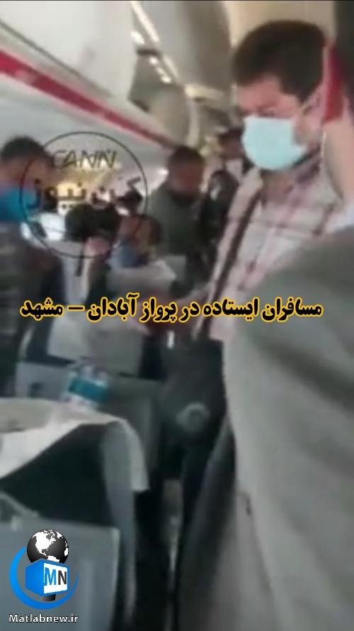 فیلم/ ماجرای جنجالی مسافران ایستاده و بیش از ظرفیت در پرواز آبادان - مشهد چه بود؟