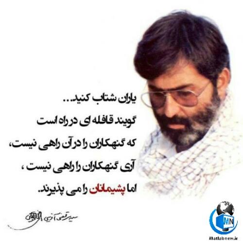 عکس نوشته ها و جملات خاص شهید آوینی