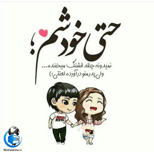عکس نوشته های عاشقانه کارتونی به همسر و عشق
