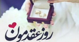 برای یک ازدواج موفق و زندگی خوشبخت باید دم به دم عاشق شوید، منتها فقط عاشق همسرتان. عشق مثل دریا هرگز متوقف نمیشه عشق مثل ستاره میدرخشه