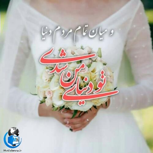 عکس نوشته های و تصاویر پروفایلی عقد و ازدواج