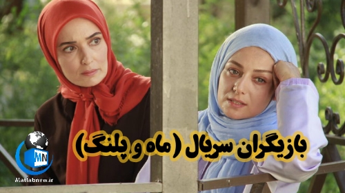 معرفی و اسامی بازیگران سریال (ماه و پلنگ) + خلاصه داستان و زمان پخش