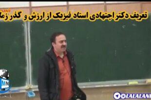تعریف جالب و زیبای دکتر اجتهادی استاد فیزیک دانشگاهی ایران از ارزش و گذر زمان به یک ویدیو پر بازی در فضای مجازی تبدیل شد که در ادامه تقدیم شما میشود