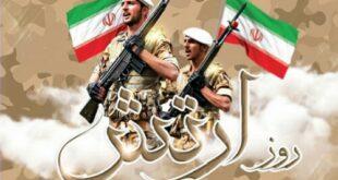ارتش جمهوری اسلامی ایران یا به اختصار آجا که به صورت عامیانه، ارتش خطاب میشود، وظیفه پاسداری از استقلال و تمامیّت ارضی نظام مقدس جمهوری اسلامی را بر عهده دارد