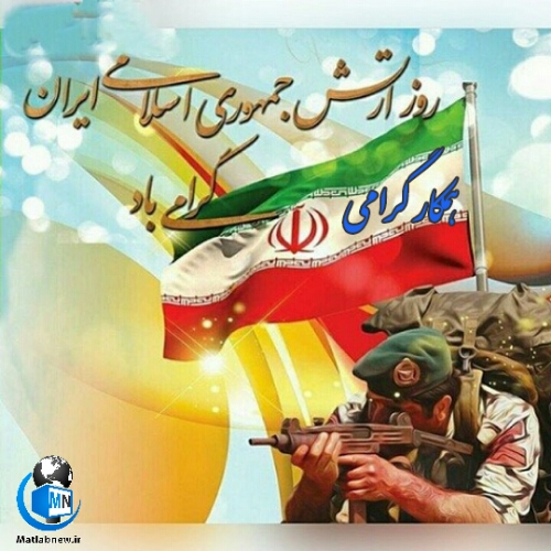 تبریک روز ارتش به همکار