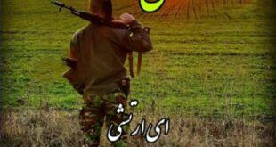 ارتش جمهوری اسلامی ایران پیکرهٔ اصلی نیروهای مسلح ایران را تشکیل میدهد. وظیفهٔ اصلی ارتش «حفاظت از استقلال و تمامیت ارضی کشور» است