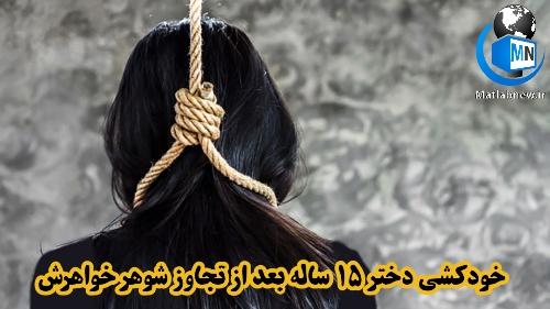 خودکشی رزیتا ۱۵ ساله بعد از تجاوز شوهر خواهرش در اتاق خواب