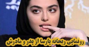 ریحانه پارسا یکی از بازیگران ایرانی می باشند در ادامه با بیوگرافی این شخصیت و ماجرای رونمایی از پدر و مادرش با ما همراه باشید
