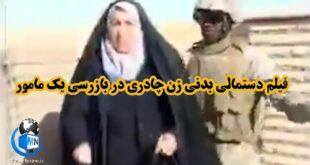 بازنشر یک فیلم در فضای مجازی که یک زن با حجاب در یک ایست و بازرسی مورد آزار و اذیت و دستمالی یک مامور قرار گرفت مورد اعتراض بسیاری از مسلمانان واقع شد