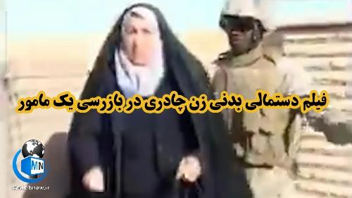 فیلم جنجالی (دستمالی بدن زن چادری و باحجاب) در بازرسی یک مامور را ببینید