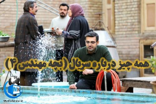 خلاصه داستان و زمان پخش سریال (بچه مهندس۴) + معرفی و اسامی بازیگران