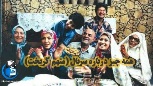 خلاصه داستان و اسامی بازیگران سریال (متهم گریخت)+ زمان پخش و تصاویر