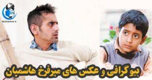 یکی از فیلم های مطرح در سینمای ایران فیلم (بچه های آسمان) به کارگردانی مجید مجیدی است و نقش آفرینی میرفرخ هاشمیان در این فیلم در ذهن ها به یادماندنی می باشد