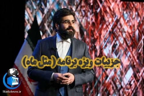 معرفی برنامه (مثل ماه) ویژه افطار رمضان ۱۴۰۰ + معرفی مجری و ساعت پخش