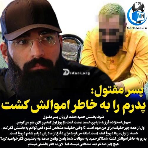 حمید صفت خواننده پر طرفدار رپ ایرانی به علت اتهام قتل و اثبات آن در دادگاه به قصاص محکوم شد این خواننده در سال ۹۷ همسر مادر خود به قتل رساند و بازداشت شد