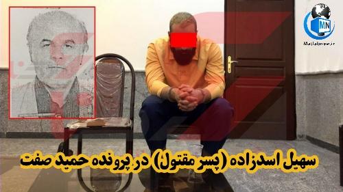 سهیل و توماس اسدزاده (فرزندان مقتول و اولیاء دم) در پرونده حمید صفت کیستند؟ + عکس