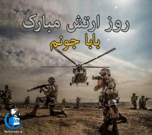 تبریک روز ارتش به پدر و برادر