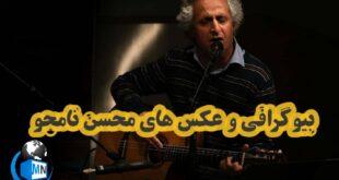 محسن نامجو یکی از آهنگسازان و خوانندگان معروف ایرانی میباشد که متولد سال ۱۳۵۴ میباشد در ادامه با بیوگرافی این هنرمند با ما همراه باشید