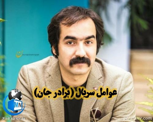 خلاصه داستان و معرفی بازیگران سریال( برادر جان) + زمان پخش و تصاویر