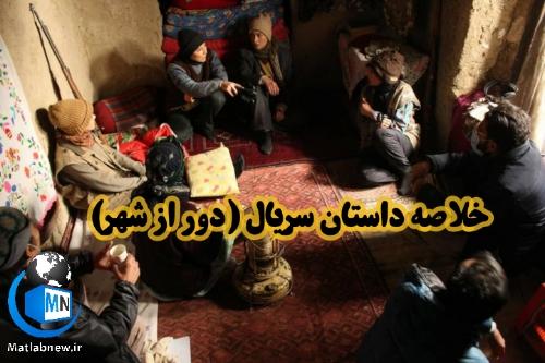 معرفی و خلاصه داستان سریال(دور از شهر)+معرفی بازیگران و زمان پخش