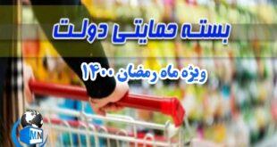 به نقل از شبکه خبر صدا و سیما یک بسته حمایتی ویژه ماه مبارک رمضان ۱۴۰۰ به ۶۰ میلیون نفر ایرانی به صورت بسته معیشتی پرداخت خواهد شد